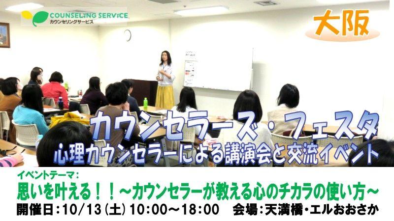 20181013Osaka-Festa_twitter