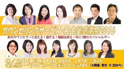2016名古屋感謝祭FBイベントカバー-thumb-851x478-33