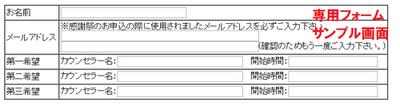 ワンポ優先予約専用フォーム-thumb-500xauto-118