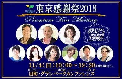東京感謝祭
