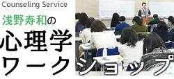浅野講座3