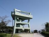 志賀島 潮見公園展望台