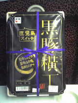 黒豚横丁(弁当)1
