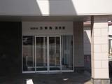 志賀島 金印の湯