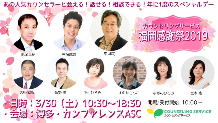 20190330福岡感謝祭_blog-1