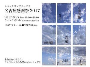 2017名古屋感謝祭バナー