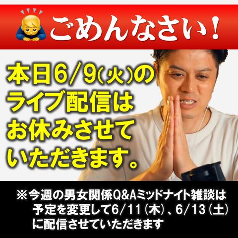 0年6月9日ライブお休み告知02