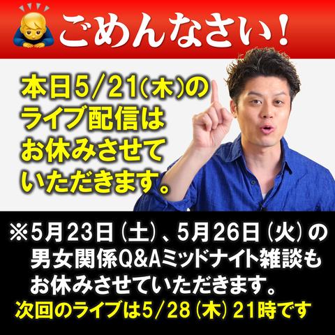 0年5月21日ライブお休み告知