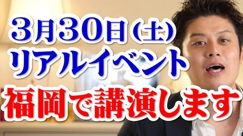 福岡感謝祭の講演サムネ