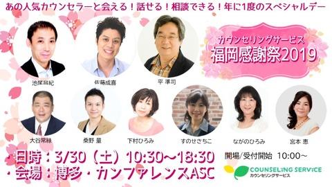 20190330福岡感謝祭_blog