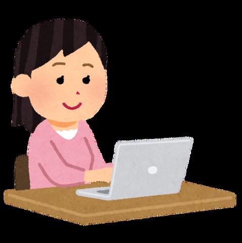 パソコン操作の女性