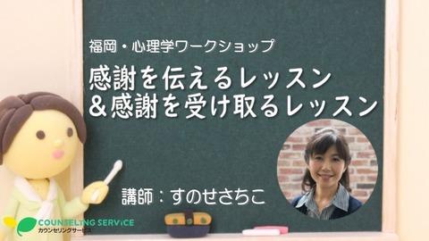 20190211福岡WS
