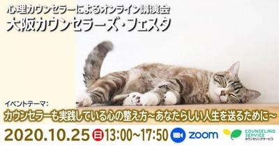 20201025Osaka-FESTA_OGP_2-768x402