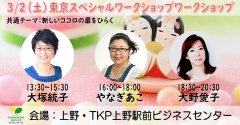 20190302東京SPWS_blog