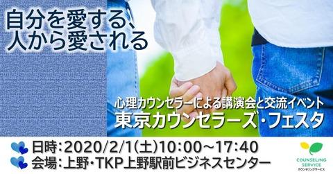 20200201Tokyo-FESTA_OGP