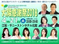 20180421OsakasaThanksgiving