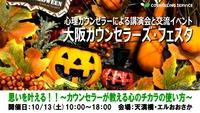 20181013Osaka-festa2_twitter
