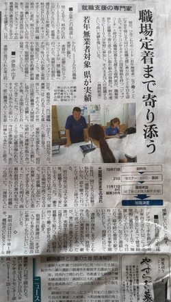 yomiuri20191010