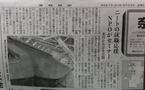 9月25日の産経新聞で紹介されました