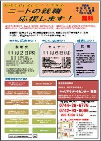 今日は奈良市内で説明会です!