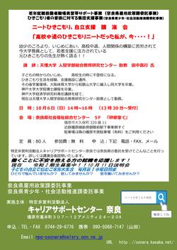 2019-08-23_tenri