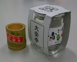 大安寺の笹酒まつり