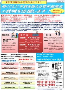 9月15日は「奈良県若年就職困難者職場実習付きサポート事業」の説明会です
