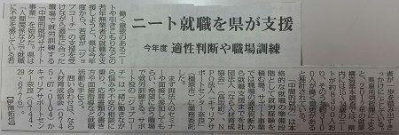 「ニート就職を県が支援」 毎日新聞で紹介されました