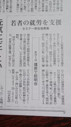 新聞記事 ご紹介