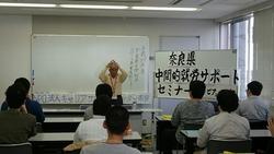 奈良会場  セミナー三日目です