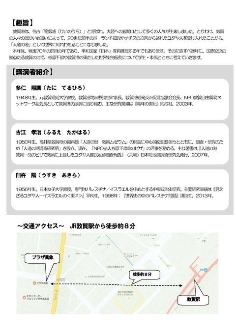 敦賀プロジェクトチラシ案完成差し替え版_ページ_2