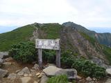 三峰山山頂から富良野岳方向