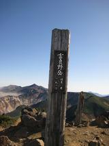 01富良野岳1912_090923