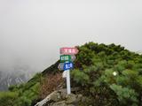 浮島登山口分岐