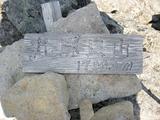 北大雪35比麻良山1796_080914