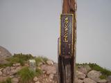 オプタテシケ山山頂