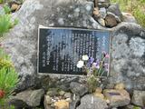 丸谷温泉慰霊碑2