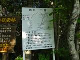 西岳概念図