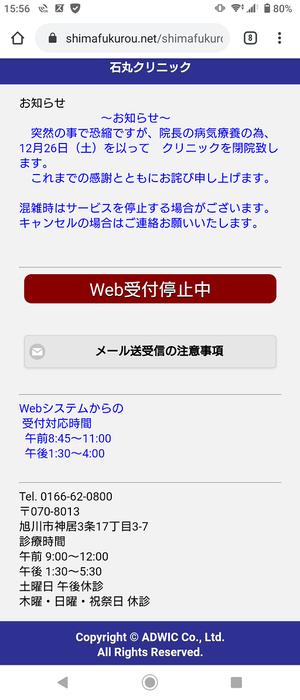 Screenshot_20201222-155651s