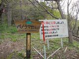03登山口