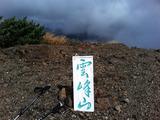 夕張山地41-2雲峰山1679_060923
