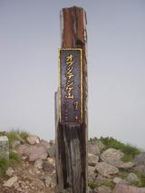 08-1オプタテシケ山2012_070715