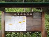 羅臼岳〜硫黄山縦走