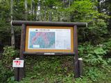 国立公園看板