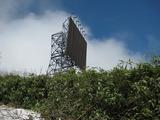 三頭山 北電反射板