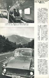 雑誌「旅」びわ湖バレイカーレーター