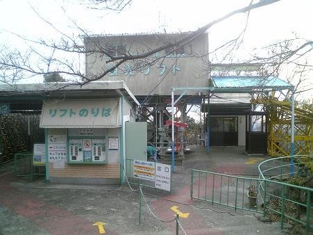 須磨浦遊園