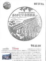 余部鉄橋スタンプ