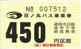 日ノ丸バス普通乗車券