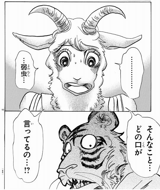 ビー スターズ ジュノ TVアニメ「BEASTARS ビースターズ」